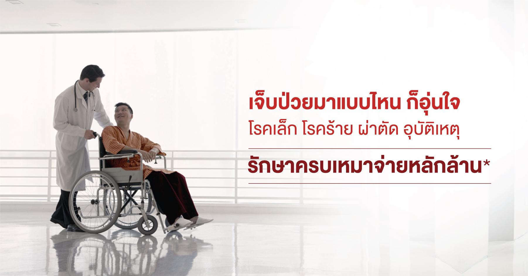 เจ็บป่วยมาแบบไหนก็อุ่นใจ โรคเล็ก โรคร้าย ผ่าตัด อุบัติเหตุ รักษาครบ เหมาจ่ายหลักล้าน*