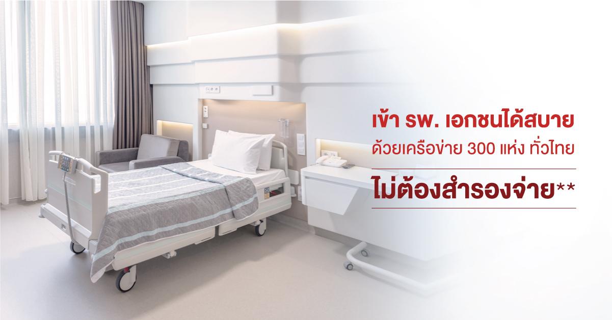 เข้า รพ.เอกชน ได้สบาย ด้วยเครือข่าย 300 แห่งทั่วไทย  ไม่ต้องสำรองจ่าย**
