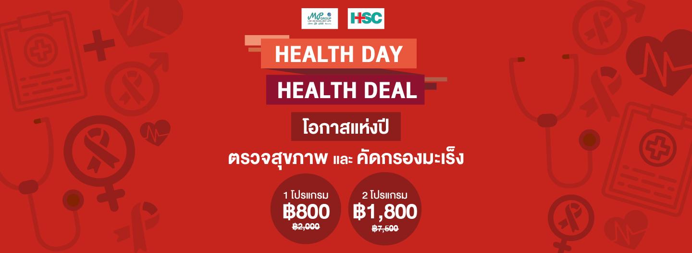 Health Day Health Deal     โอกาสแห่งปี ชวนครอบครัว คนรัก เพื่อน ๆ  ตรวจสุขภาพและมะเร็ง    1 โปรแกรม   800 บาท  2 โปรแกรม  1,800 บาท